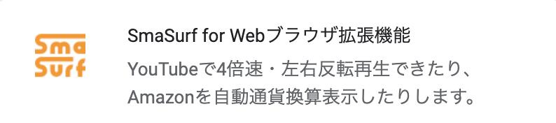 SmaSurf for Webブラウザ拡張機能が写っている