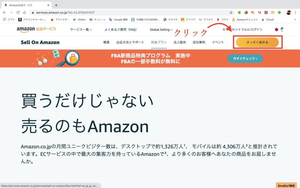 Amazon出品アカウント解説をしている