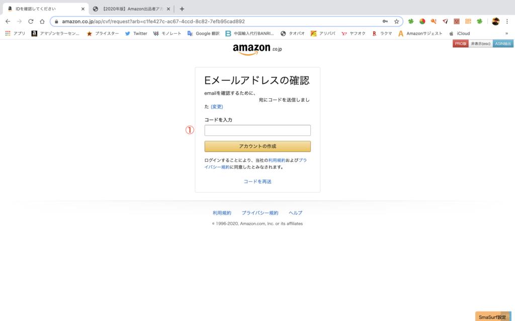 Amazon購入者用アカウント登録方法