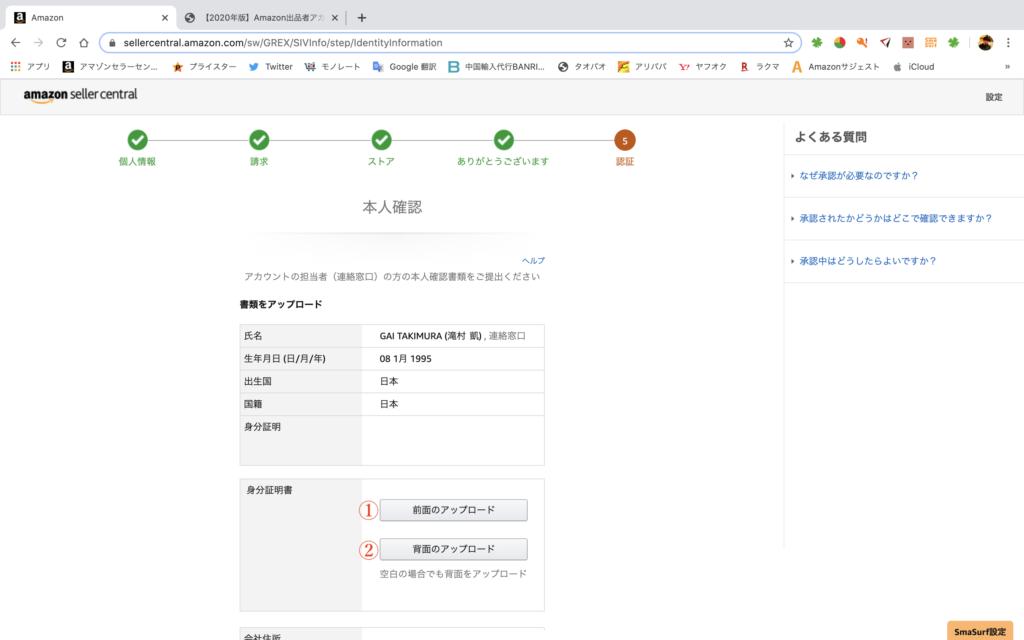 Amazon出品者用アカウント登録方法