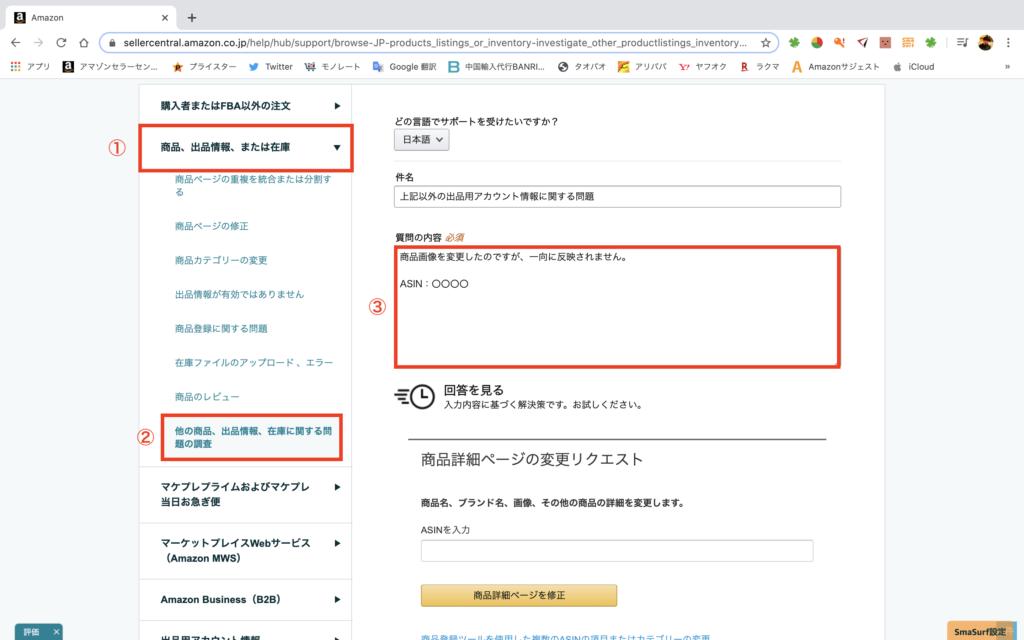 Amazonテクニカルサポートページの説明したい部分に番号を振っている