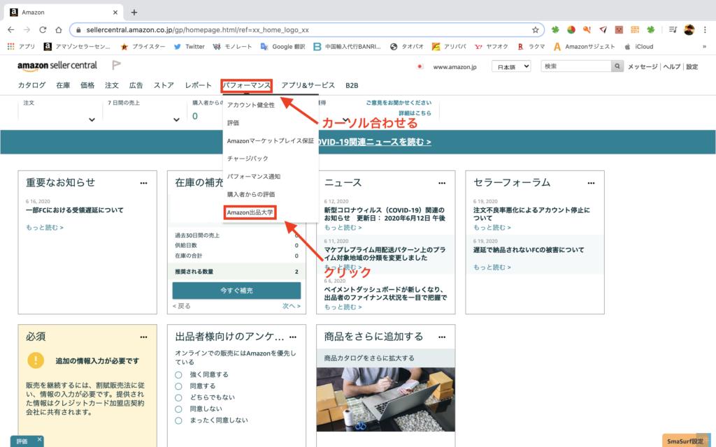 画像でAmazon出品大学ページへの操作方法を説明している