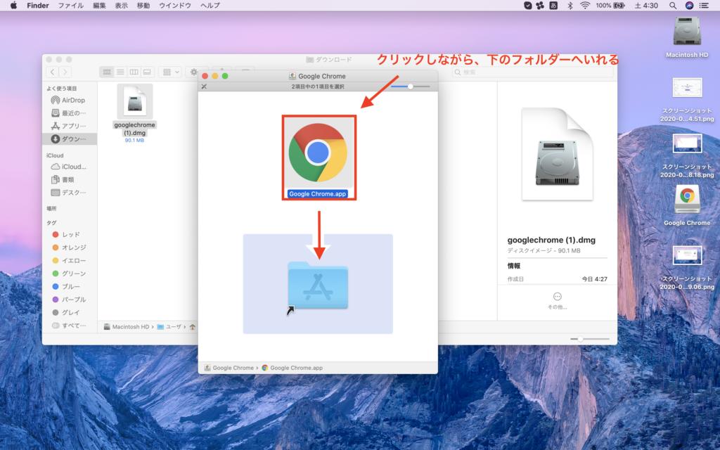 Google Chromeのダウンロード方法の解説