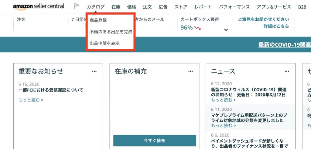【カタログ】タブの詳細