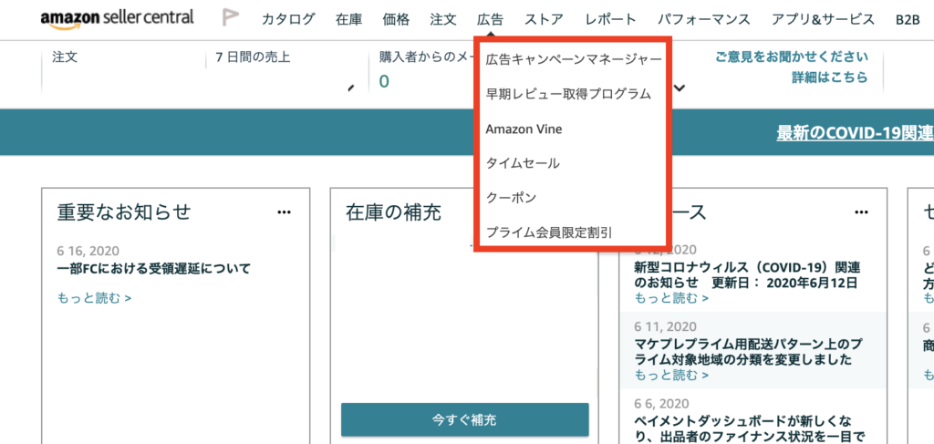 【広告】タブの詳細