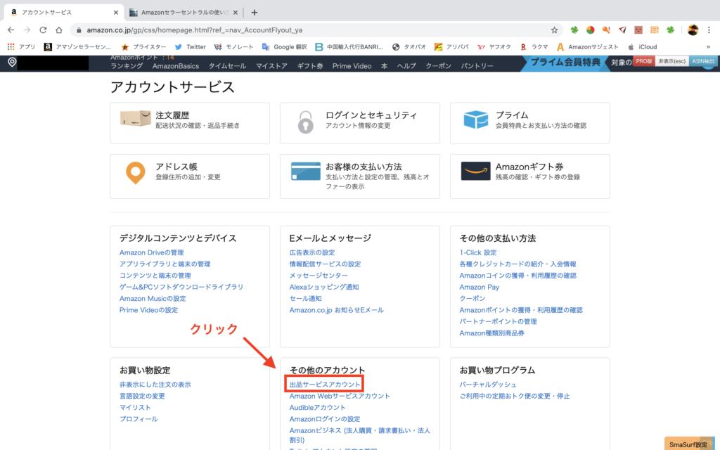 Amazonホームページから出品サービスアカウントをクリック