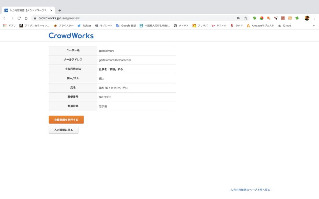 クラウドワークス登録画面