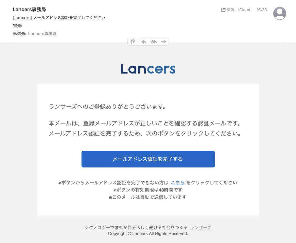 ランサーズ登録画面