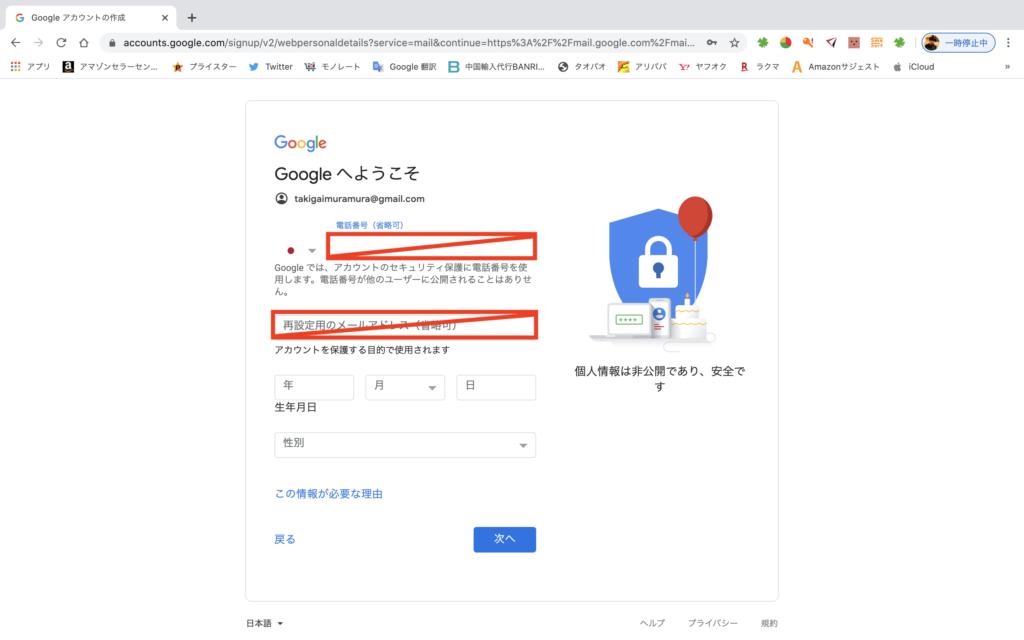 gmail登録画面