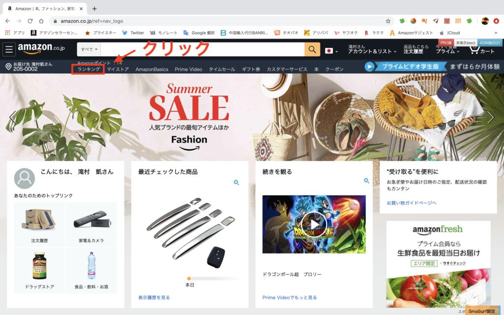 Amazonランキング商品リサーチ方法の解説