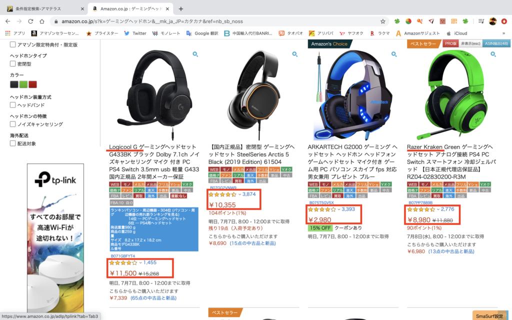Amazon商品リサーチの解説