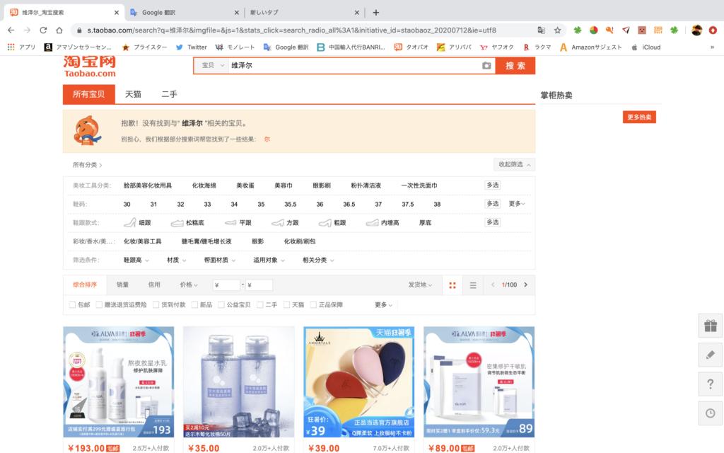 google翻訳を使って検索