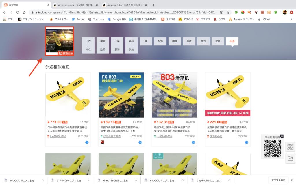中国仕入れサイトで画像を使って検索