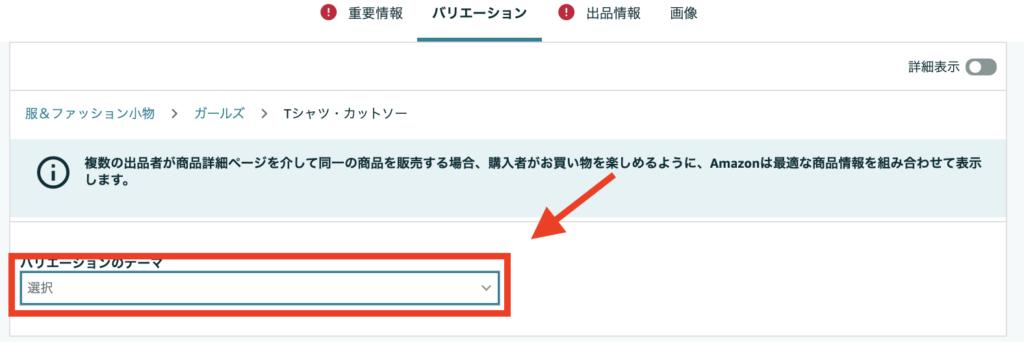 Amazon商品登録の解説
