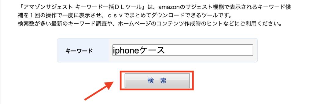 Amazonサジェスト解説