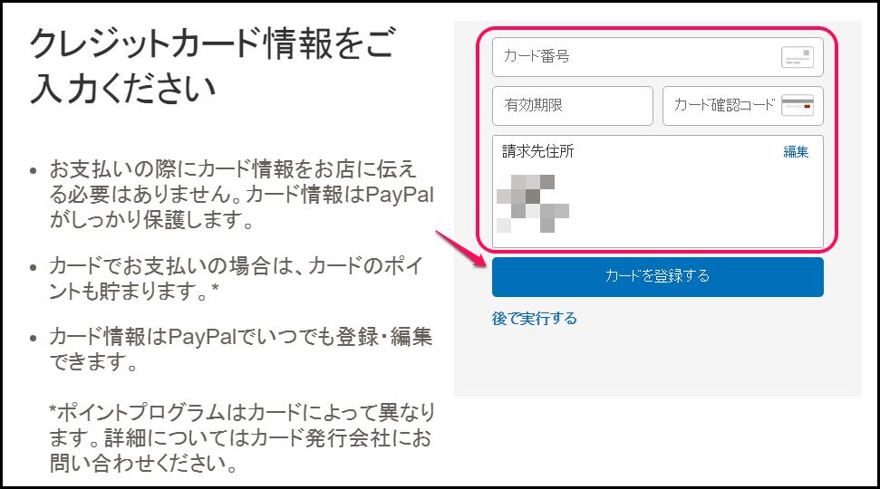 PAYPALの登録方法の解説