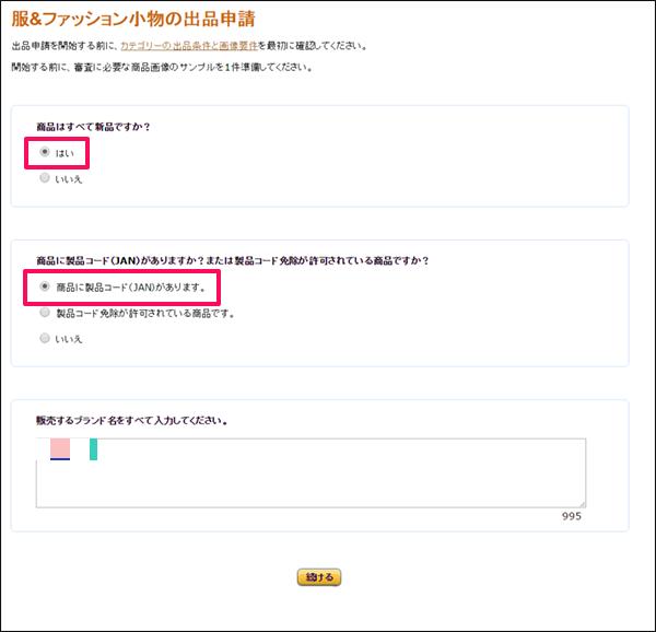 Amazon出品申請の解説