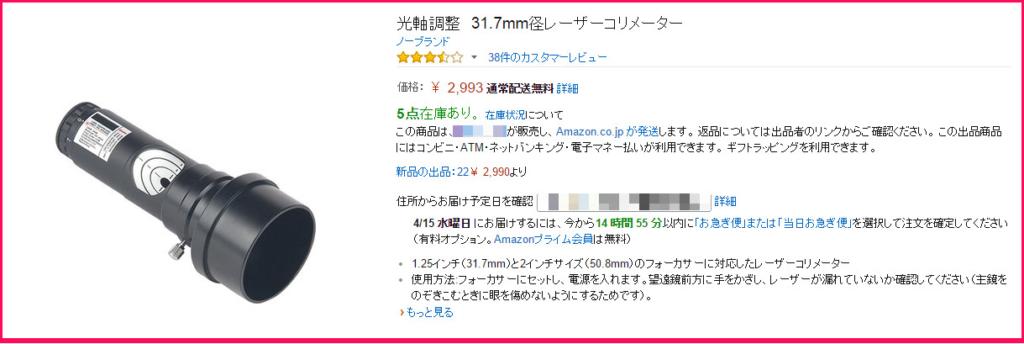 Amazon商品ページ